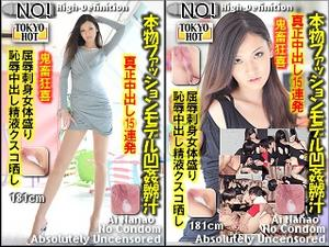 Tokyo-Hot n0825: Body Offer Model-Ai Nanao